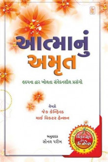 Aatma Nu Amrut Gujarati Book by Canfield - Hansen