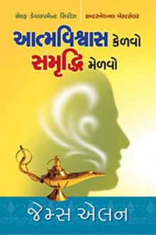 Aatma Vishwas Kelvo, Samruddhi Kelvo Gujarati Book by Jems Alen