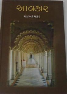 Aavakar Gujarati Book by Mohammad Mankad
