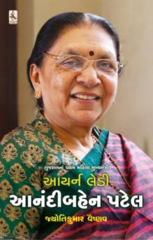 Aayarn Lady Aanandiben Patel Gujarati Book Written By Jyotikumar Vaishnav