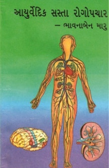 Aayurvedic Sasta Rogopchar Gujarati Book