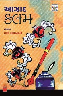 Aazad Kalam by Megi Asnani આઝાદ કલમ : (સંપાદન)