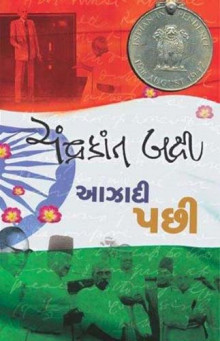 Aazadi Pachhi Gujarati Book by Chandrakant Baxi