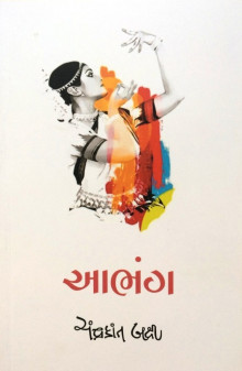 Aabhang Gujarati Book Written By Chandrakant Baxi
