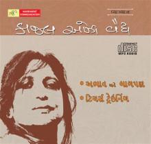 Abhav Ane Balpan - Teachers Training - Kaajal Oza MP3 Gujarati Book