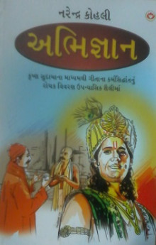 Abhignan Gujarati Book Written By Narendra Kohli