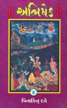 Abhishek Gujarati Book Written By Pinakin Dave