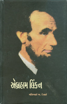 Abraham Lincoln Gujarati Book Written By Manibhai Desai