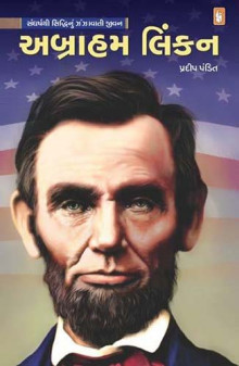 Abraham Lincoln Gujarati Book by Pradip Pandit