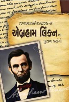 Abraham Lincoln Na Jivan Prasango Gujarati Book