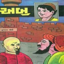 Abu Gujarati Book by Jivram Joshi