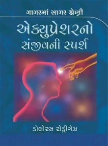 Acupressureno Sanjivani Sparsh Gujarati Book Written By General Author
