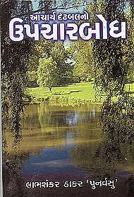 Aacharya Dradhabalno Upachar Bodh Gujarati Book Written By Labhshankar Thakar