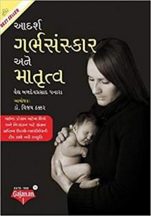 Aadarsh Garbhsanskaar Ane Matrutva Gujarati Book by Dr. Vijay Thakkar Buy Online