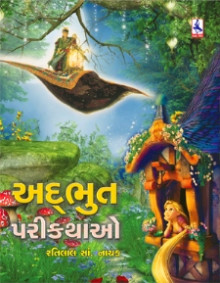 Adbhut Pari Kathao Gujarati Book Written By Ratilal S Nayak