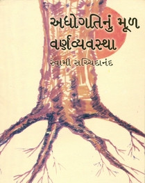Adhogati Nu Mul Varnvyavastha Gujarati Book by Swami Sachidanandji