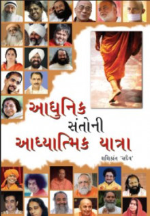 adhunik santo ni adhyatmik yatra Gujarati Book Written By General Author