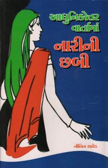 Adhunikottar Vartama Narini Chhabi