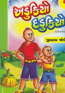 Adukiyo Dadukiyo Set of 5 Books Gujarati Book by Jivram Joshi