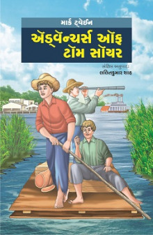 Advanture of Tom Sawyer Gujarati Book Written By Mark Twain