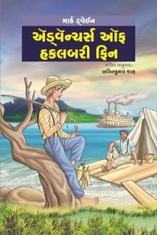 Adventures of Huckleberry Finn Gujarati Book Written By Mark Twain