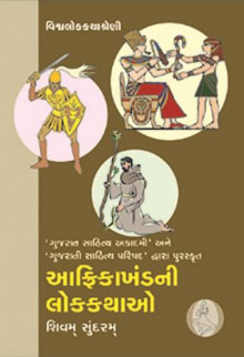 Africa Khand Ni Lok Kathao Gujarati Book by Shivam Sundaram