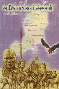 Africa Pravas Na Sansmarano Gujarati Book by Swami Sachidanandji