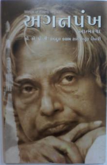 Agan Pankh Gujarati Book