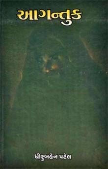 Aagantuk gujarati book