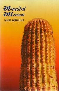 Agavado Ma Aaradhana Gujarati Book by Swami Sachidanandji
