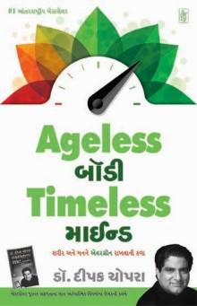 Ageless Body Timeless Mind Gujarati Book