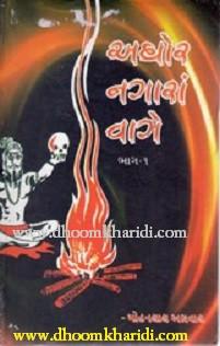 Aghor Nagara Vage Gujarati Book Part 1 and 2 Gujarati Book by Mohanlal Agrawal