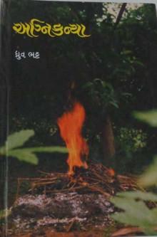 Agnikanya Gujarati Book by Dhruv Bhatt