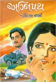 Agnipath Gujarati Book by Gautam Sharma