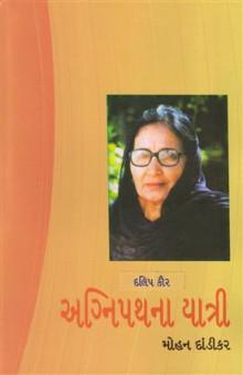 Agnipathna Yatri - Dalip Kaur Gujarati Book by Mohan Dandikar