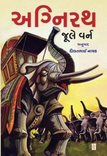 Agnirath Gujarati Book by Jule Verne