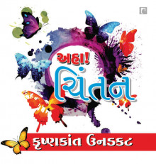 Aha ! Chintan Gujarati Book by Krushnakant Unadkat  અહા ! ચિંતન