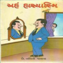 Aham Hasyami Gujarati Book by Nalini Ganatra