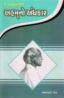 Aham No Andhkar Gujarati Book by J Krishnamoorti
