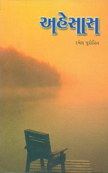 Ahesas Gujarati Book Written By Ramesh Purohit