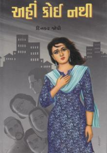 Ahi Koi Nathi Gujarati Book Written By Dinkar Joshi