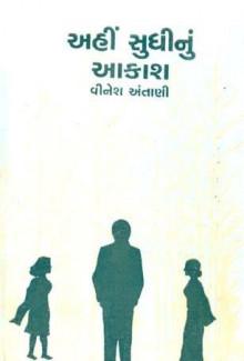 Ahi Sudhi Nu Aakash Gujarati Book Written By Vinesh Antani