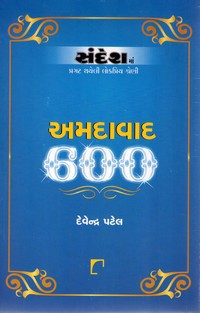 Ahmedabad 600 Gujarati Book by Devendra Patel