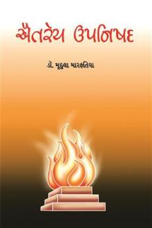 Aitareya upanishad Gujarati Book by Dr Mrudula Marfatiya