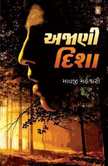 Ajani Disha Gujarati Book Written By Mavji Maheshwari