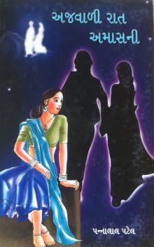 Ajawali Raat Amasni - Ajvadi Rat Amas ni Gujarati Book by Pannalal Patel
