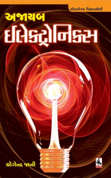 Ajayab Electronics Gujarati Book Written By Yogendra Jani