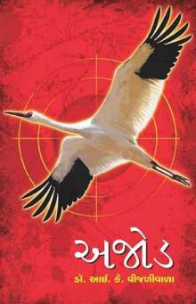 Ajod Gujarati Book by I K Vijaliwala