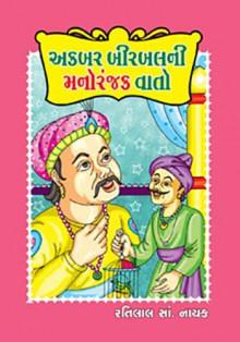 Akabar Birbal Ni Manoranjak Vato Gujarati Book by Ratilal S Nayak