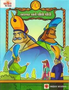 Akbar Ane Lilo Ghodo gujarati book